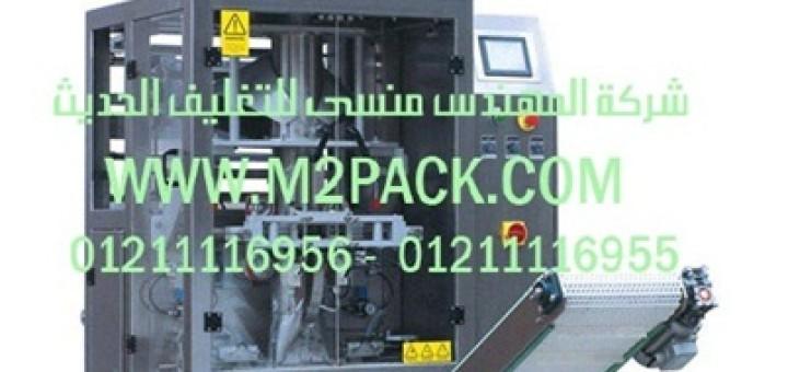 ماكينة التغليف وصناعة الشنط الرأسية موديل pm 320
