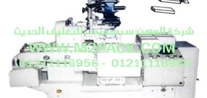 ماكينة القطع والثني الجانبي الأوتوماتيكية للطوفي واللبان موديل lx – 294