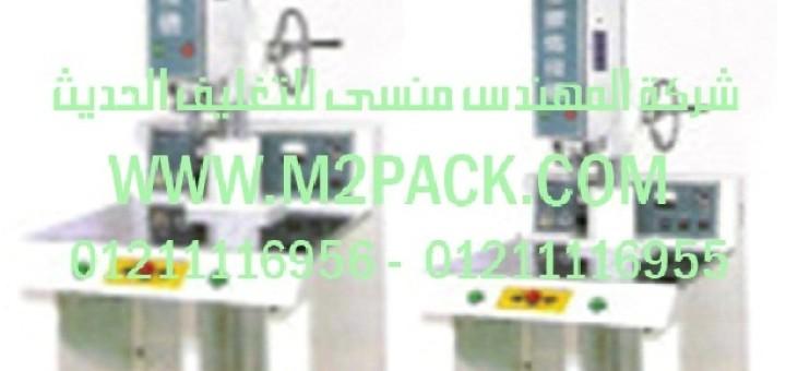 ماكينة اللحام بالموجات فوق الصوتية موديل m2pack com 4200 w