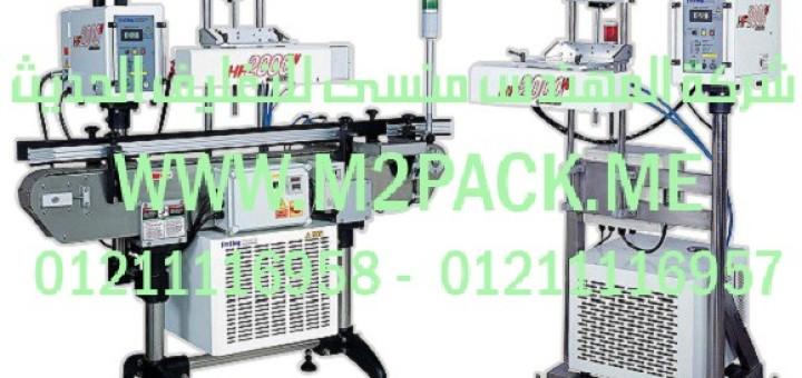 ماكينة اندكشن سيل أوتوماتيكي مصنوعة من الاستانلس ستيل كاملة
