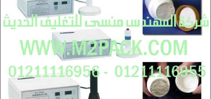 ماكينة اندكشن سيل يدوي موديل m2pack 202