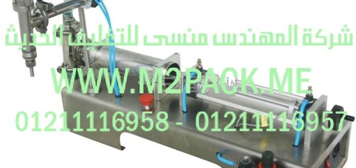 ماكينة تعبئة السائل بدفع الهواء الأفقية ذاتية الامتصاص