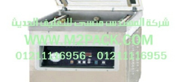 ماكينة تغليف بتفريغ الهواء موديل 601 m2pack com (2)