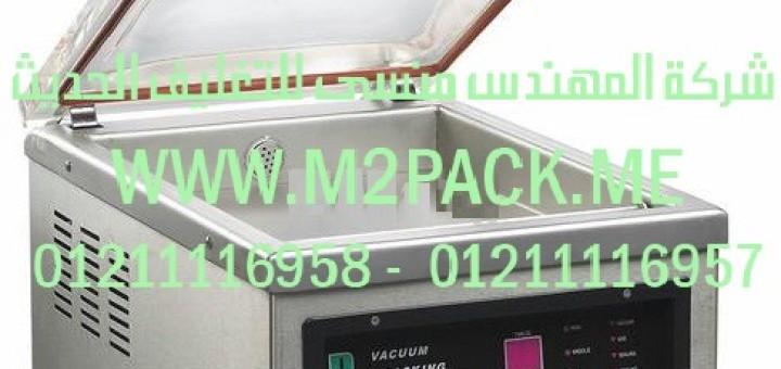 ماكينة لحام الكيس بتفريغ الهواء ذات المنضدة العلوية