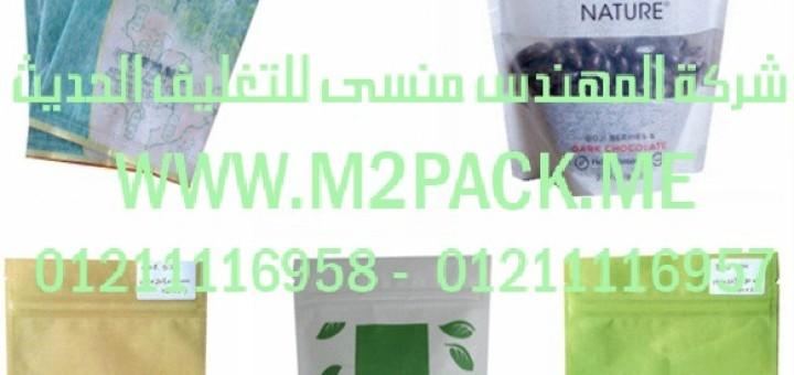 وحدات التعبئة البلاستيكية المرققة