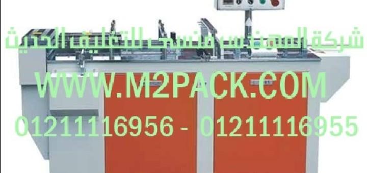 ماكينة تغليف بالسلوفان نصف آلية ثلاثية الأبعاد الموديل m2pack 801