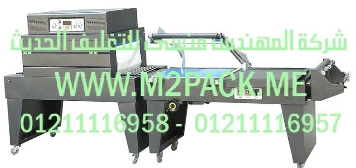 ماكينة تغليف شرنك حرارية مع قطاعة تيوب الشيرنك موديل m2pack 108