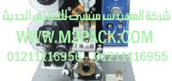 ماكينة طباعة الكود