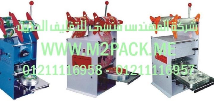 ماكينة غلق الأكواب واللحام مع القطع أوتوماتيكياً موديل m2pack 706