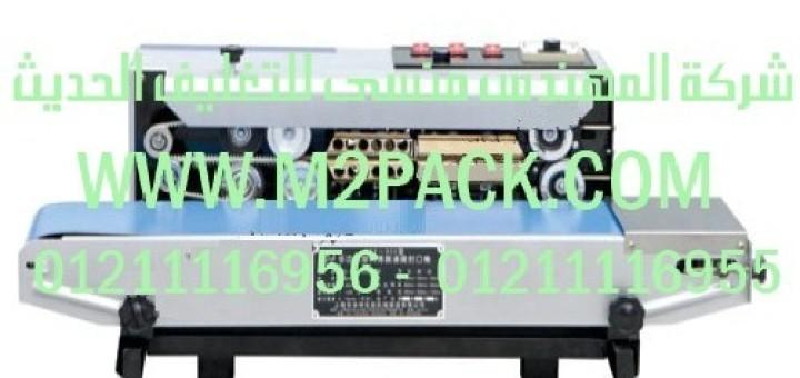 ماكينة لحام الفيلم البلاستيكي متعددة الوظائف