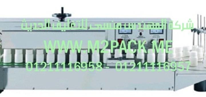 ماكينة لحام رقائق الألمونيوم الأوتوماتيكية بالحث الكهرومغناطيسي (2)
