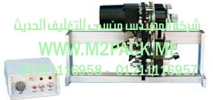 ماكينه طباعه تاريخ الانتاج والصلاحية المستمرة بالحراره m2pack h – hp241g (2)