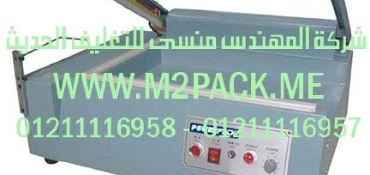 ماكينه لحام وقطع وتجهيز اكياس شيرينك موديل m2pack 106 (2)