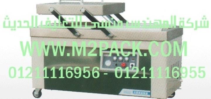 مكينه فاكيوم لتغليف المنتجات فى اكياس لامنيت بولى اميد على بولى ايثلين موديل m2pack 603 (2)