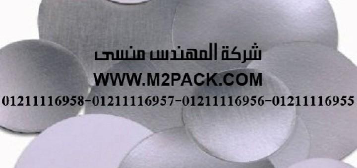 طبة الألومنيوم الحساسة للضغط موديل m2pack cp – 05a