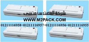 ماكينة تغليف بتفريغ الهواء نوع المنضدة (2)