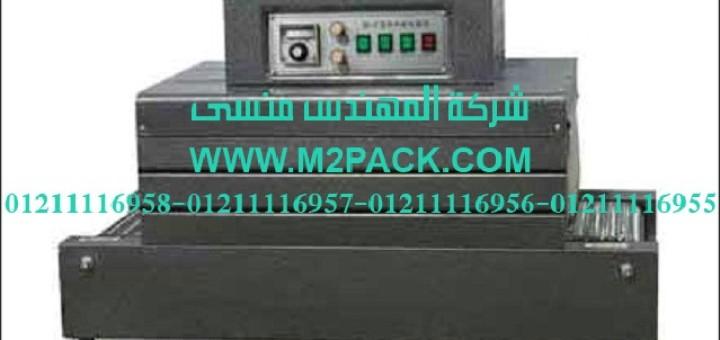 ماكينة تغليف شرنك حرارية طراز m2pack machine 103