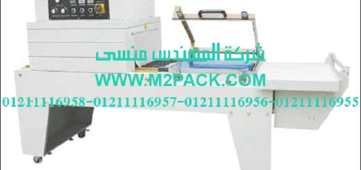 ماكينة تغليف شرنك حرارية مع قطاعة تيوب الشيرنك طراز m2pack machine 107