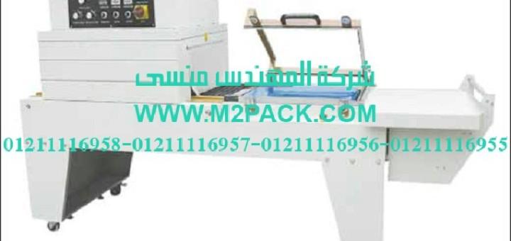 ماكينة تغليف شرنك حرارية مع قطاعة تيوب الشيرنك موديل 107 m2pack