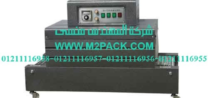 ماكينة تغليف شرنك حرارية موديل m2pack 103