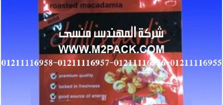 أكياس المواد الغذائية المركبة