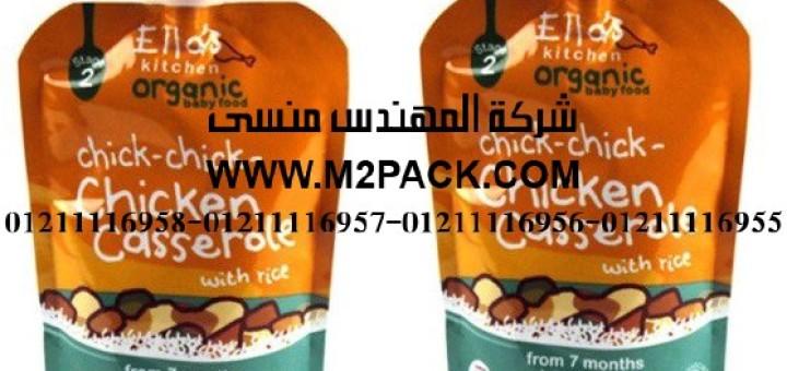 أكياس تغليف المواد الغذائية ذات العنق الانبوبي