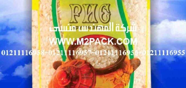 أكياس تغليف المواد الغذائية موصولة الجانب (2)