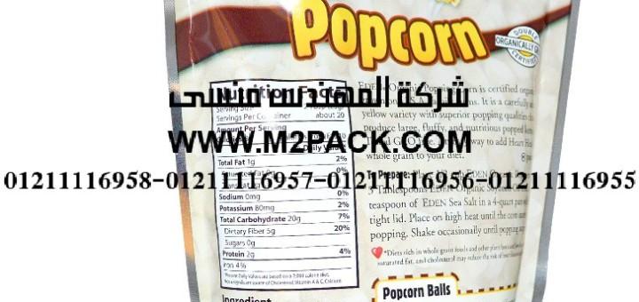 أكياس تغليف المواد الغذائية (8)