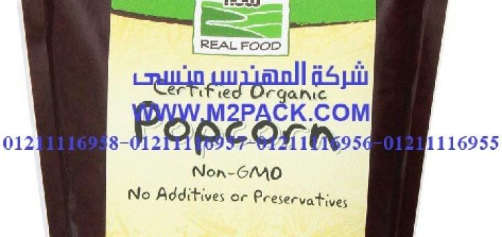 أكياس تغليف المواد الغذائي1