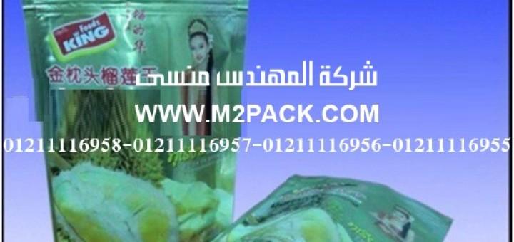 اكياس المواد الغذائية ذات الزمام المنزلق (2)