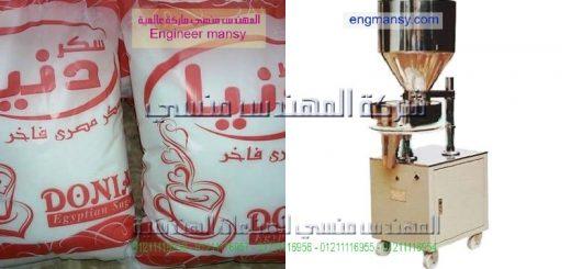 اسعار ماكينة تعبئة سكر فى مصر