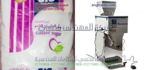 اسعار ماكينه تعبئه وتغليف السكر