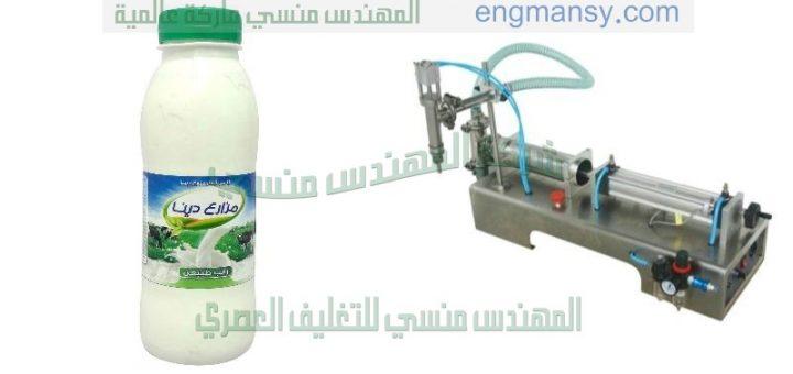 خط تعبئة وتغليف الحليب المنكه من إنتاج شركة المهندس منسى
